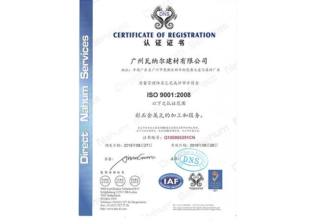 瓦纳尔ISO中文认证证书