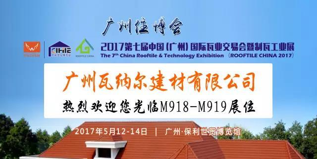 瓦纳尔-全球最大的彩石金属瓦厂家,将精彩亮相5月广州瓦业展,欢迎光临M918-M919展位