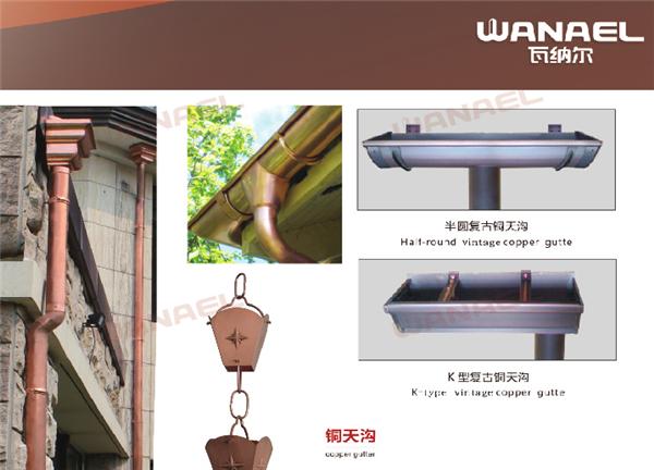 铜天沟 屋面排水檐槽WTT-19